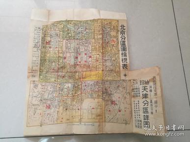 民国老地图《袖珍北京分区详图》一厚册全  全书共14张地图(一张图都不缺)  均已展示