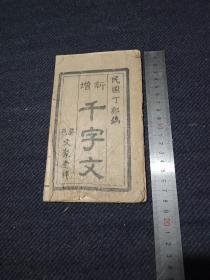 《新增千字文》徽州婺源老书一本全。