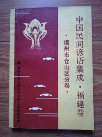 中国民间谚语集成  福建卷:福州市仓山区分卷