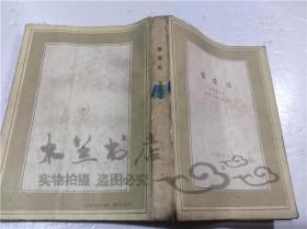 情爱论 (保)基.瓦西列夫 生活.读书.新知三联书店 1985年3月 32开平装