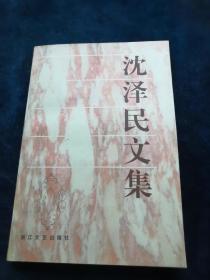 沈泽民文集   97年1版1印