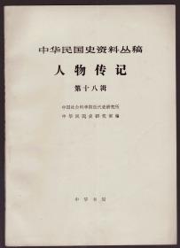 中华民国史资料丛稿:(征求意见稿) 人物传记 第十八辑