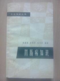 胃肠病知识(1964年版)