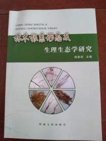 林木根系形态及生理生态学研究