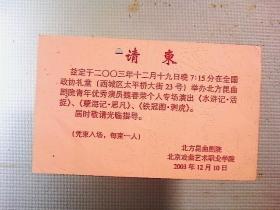 请柬  魏春荣个人专场演出(活捉,思凡,刺虎)