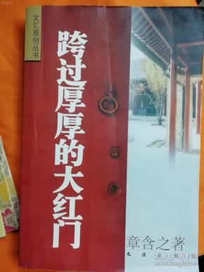 跨过厚厚的大红门 签名本(有上款)