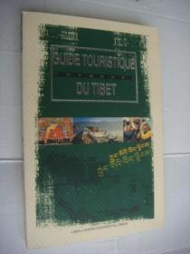Guide Touristique Du Tibet 《西餐旅游指南》法文版