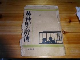1930年北新书局初版 章衣萍著《黄仲则评传》毛边本一册 (此书对黄仲则生平的评述,借引其诗其文,将其生平的悲喜经历予以展示)-