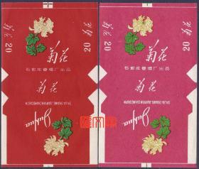 石家庄卷烟厂出品【菊花-红底】60-70年代三无、短支、深红、粉红不同颜色全新品烟标一对,如图。