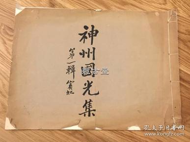 神州国光集 第一辑 石涛山水画集  珂罗精印  1936年