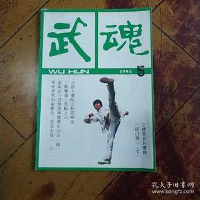 武魂1986年第5期