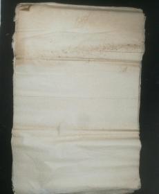 【元书纸】 七八十年代陈年老纸有黄斑,51x80cmx92张