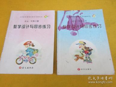 语文版s版 小学语文二年级上下册(2本)教学设计与同步练习(侧面封面有