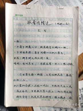 云南艺术学院院长吴卫民(笔名吴戈)。。。戏剧小品〈跟着同情走〉。。。手写稿本18页.。。。不全
