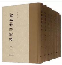饮虹簃所刻曲(精装 全八册)