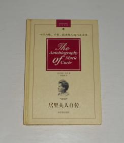 居里夫人自传 精装  2003年1版1印