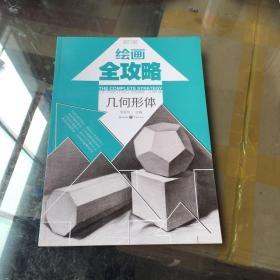 绘画全攻略:造型基础·几何形体