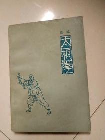 吴式太极拳 徐致一 1964年 8品