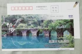世界遗产-大七孔--优惠明信片门票-(较少)