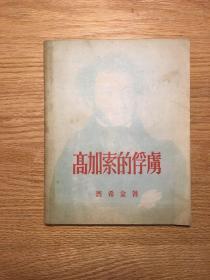 普希金《高加索的俘虏》(查良铮译,插图本,平明出版社1954年一版一印)