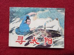连环画《寻太阳》赵仁年中国少年儿童出版社1982年6月1版1印