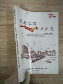 湖南省儿童医院三十周年院庆征文选粹:医者之路  而立之恋