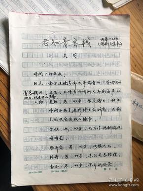 云南艺术学院院长吴卫民(笔名吴戈)。。。话剧《老知青客栈》。。。手写稿本14页.。。。不全