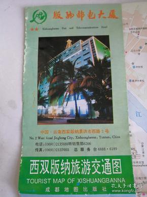 西双版纳旅游交通图(1999年)
