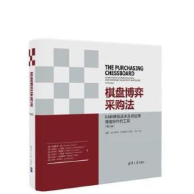 棋盘博弈采购法(第三版) 64种降低成本及供应商增值协作的工具