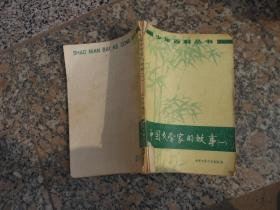 中国文学家的故事{一}