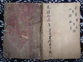 民国书法抄写清代时期地亩账册残本