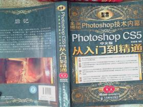 Photoshop CS5从入门到精通(中文版)