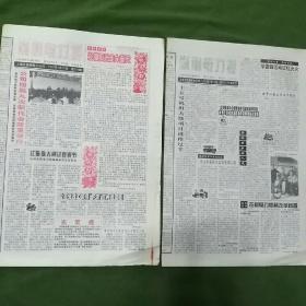 《崇明电力报》(2019年08月25日)