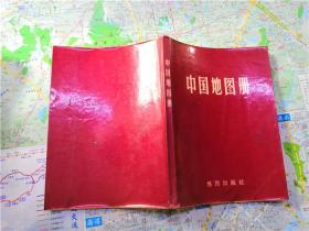 中国地图册  .