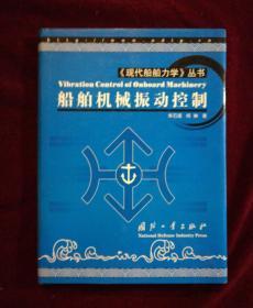 《现代船舶力学》丛书:船舶机械振动控制