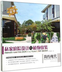 私家庭院设计与植物软装:简约现代