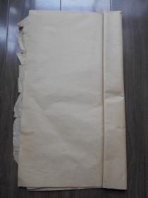 老纸头【元书纸,16张】尺寸:50.3×39.5厘米