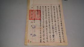 1952年安庆专区专员公署专员许少林签名手书的调技术干部支援农建5师普济圩农场事项的报告。