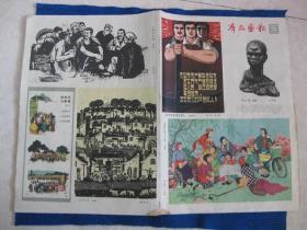 群众画报  1964年第3期总第6期