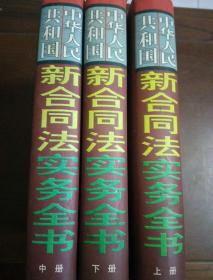 中华人民共和国新合同法实务全书