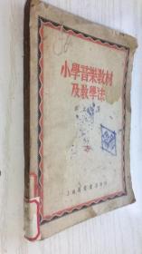 小学音乐教材及教学法 缪天瑞 1951年九版 封底缺了一个角