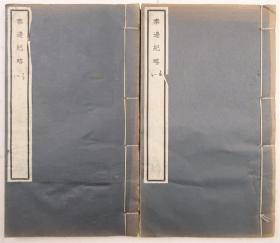 秦邊紀略(民國間陜西通志館排印本·16開線裝2冊全·關中叢書)