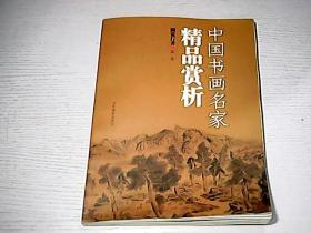 中国书画名家精品赏析
