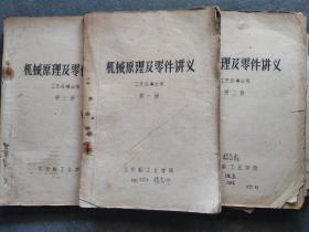 机械原理及零件讲义 工艺各专业用 第1-3册合售 油印版