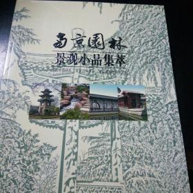 南京园林景观小品集萃