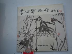 李右军画册(签名)