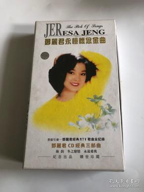 邓丽君永恒怀念金曲5碟装(海韵,冬之恋情,永远爱我,邓丽君怀念金曲1+2)