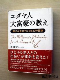 【日文原版】ユダヤ人大富豪の教え——幸せな金持ちになる17の秘诀(本田健著 32开硬精装 大和书房)
