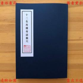 十二生肖传奇话龙穴-曾子南编辑-繁体竖排本(复印本)