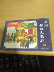 连环画 水浒传(31)吴用智取大明府